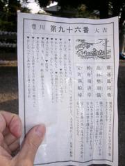 1043kuji_1