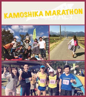 Kamosika_2